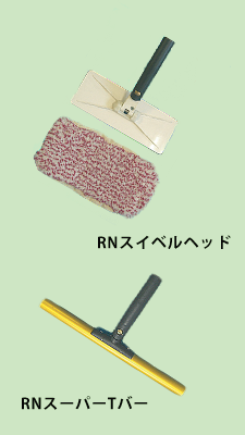 RNtandswivel